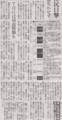 訪問時にマル暴さんに同行してもらえばよくね 2014年8月20日朝日朝刊