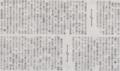 「かわいそう」は蔑みの別形態 2014年8月28日朝日朝刊