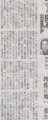 国をつくるに少数者排除してきた現実 2014年8月28日朝日朝刊