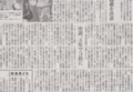性癖差別は表現弾圧と直結してるのよね 2014年8月27日朝日朝刊
