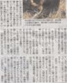 沖縄は疫病が流行したことあったのかな 2014年8月26日朝日夕刊