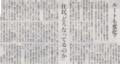 飛行機も車みたいに消音できねーの? 2014年8月26日朝日朝刊