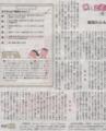 不安を緩和してってあげないと悪化するのか 2014年8月25日朝日夕刊
