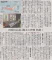 弥生を拒否した地域があったんじゃないか説 2014年8月25日朝日夕刊