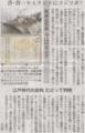 クジラにくっつかないと生きてられないの・・2014年8月25日朝日夕刊