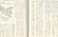 日本の聖と賤 中世篇(人文書院)