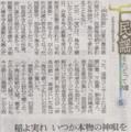 食と文化と自然崇敬がひとまとめになっている 2014年8月29日朝日夕刊