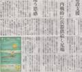 対話続行にケチつける人権団体もどうかと思う 2014年8月31日朝日新聞