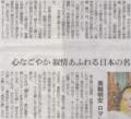 賤民の叫びvs.耽美至上者の賤民差別 2014年9月1日朝日夕刊