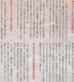 年くうごとに三島に近い精神性になってきてる感 2014年9月1日朝日夕刊
