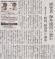発明直前で退職して起業したらどうか 2014年9月3日朝日朝刊