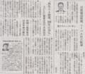 人材も発明品もかっさらわれる日本企業 2014年9月3日朝日朝刊