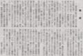 戦地経験由来のスポーツ根性論 2014年9月6日朝日朝刊