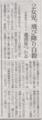 リアル小さな惡の華 2014年9月6日朝日朝刊