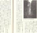 修験道がつくった日本の闇(ポプラ社)
