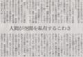 壊すのに金かかるから放置してるって話でしょ 2014年9月7日朝日新聞