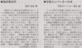会いにいくからには責任が発生しますね 2014年9月7日朝日新聞
