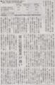 ゴルフて密談とかしやすそうね 2014年9月7日朝日新聞