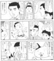 おかゆネコ3(小学館)