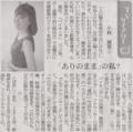 ほんとうにありのままの女はひどいよ。 2014年9月14日朝日新聞