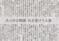 大昔の人の強引さはなくなっちゃったね 2014年9月14日朝日新聞