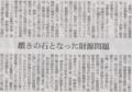 生贄みたいになっちゃったね 2014年9月14日朝日新聞