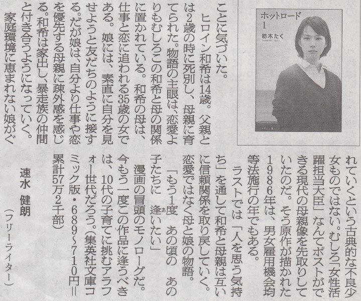 その年齢が集まってるて大変なことだよな・・2014年9月14日朝日新聞