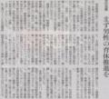 共通の仕事をもつことで連帯感が強まるんだな 2014年9月14日朝日新聞