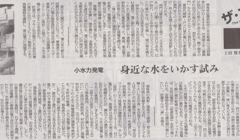 23区が清流で守られるようになればいいのになー 2014年9月13日朝日新聞