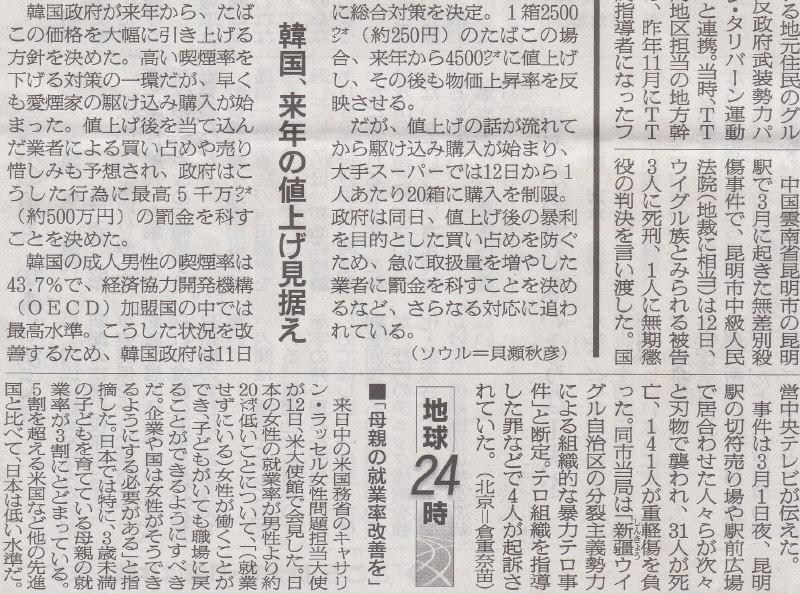 育児環境整えられない元凶をほじくらんとねえ 2014年9月14日朝日新聞