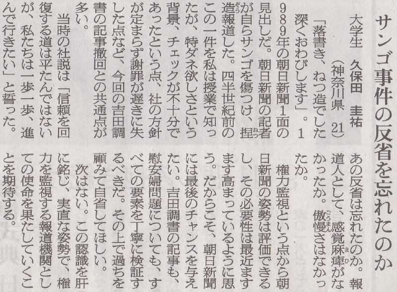 正義の味方になりたい病 2014年9月13日朝日新聞