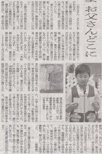 一本松に関する賛否両論は取り上げないの? 2014年9月13日朝日新聞
