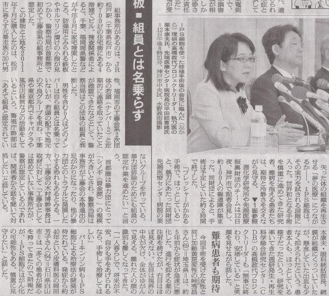 再生医療vs.ホルマリン漬けの小指 2014年9月13日朝日新聞