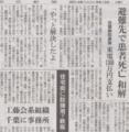 なんの病気で入院してたの? 2014年9月13日朝日新聞