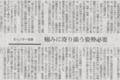 土蜘蛛とかも武装勢力てことになんのかな 2014年9月13日朝日新聞