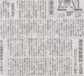 「捕鯨=悪」自体ヒステリーなんだがな 2014年9月13日朝日新聞