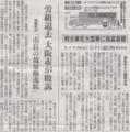 電子計算機使用詐欺つーの 2014年9月11日朝日新聞