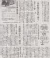 なんかネズミて病気がらみだね 2014年9月11日朝日新聞