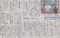業界注目の制作者藤井君 2014年9月19日朝日朝刊