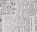 いじめと冗談の判別がつかない困った社会人たち 2014年9月19日朝日朝