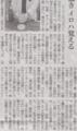 道楽感半端ない 2014年9月19日朝日朝刊