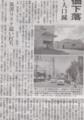 21世紀美術館周辺みたいな里山を増やすとか・・2014年9月19日朝日朝刊