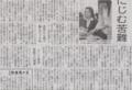 面白いじゃん>世界標準からかけ離れた経済市場 2014年9月24日朝日朝