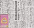 アメリカに喧嘩売れるのがすごい 2014年9月24日朝日朝刊