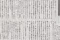 問題点は部外者にしかわからない、か 2014年10月2日朝日夕刊