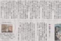 仕事に逃げたんでしょうね>元夫 2014年10月2日朝日夕刊