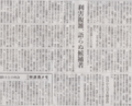 日本の関税撤廃させたい農家さん 2014年10月3日朝日朝刊