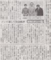 深夜の日本のゾンビものって造形が甘くてな・・2014年10月3日朝日朝刊