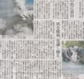 マグマが冷えるとガラス質の物質ができるのか 2014年10月2日朝日朝刊