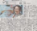 すべて経験は味わうためにあるのよ 2014年9月25日朝日朝刊